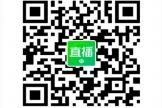 本科招生宣讲直播预告 | 广州医科大学中西医临床医学本科专业介绍和报考