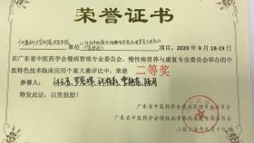 """【喜讯】我院护理团队参加""""中医特色技术临床应用个案大赛""""斩获多项奖项"""