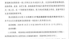 广州医科大学附属中医医院新冠肺炎疫情防控一线医务人员认定公示