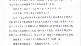 2020年度广州市卫生系列高级职称评审评前公示