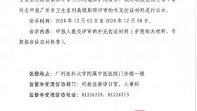 广州医科大学附属中医医院 关于张洁文等7人2020年度广州市卫生系列高级职称申报补充佐证材料的评前公示