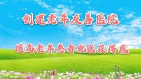 【创建老年友善医院】中国老年人健康指南36条