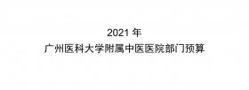 2021年广州中医药大学附属中医医院部门预算